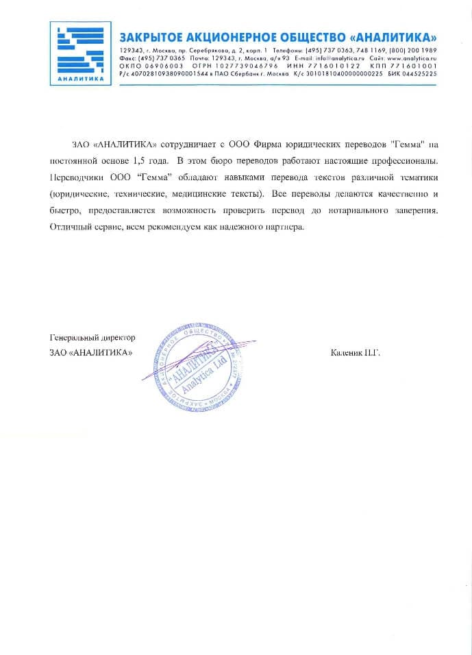 Нотариальный перевод документов в Москве недорого Гемма Рекоммендательное письмо 1 Рекоммендательное